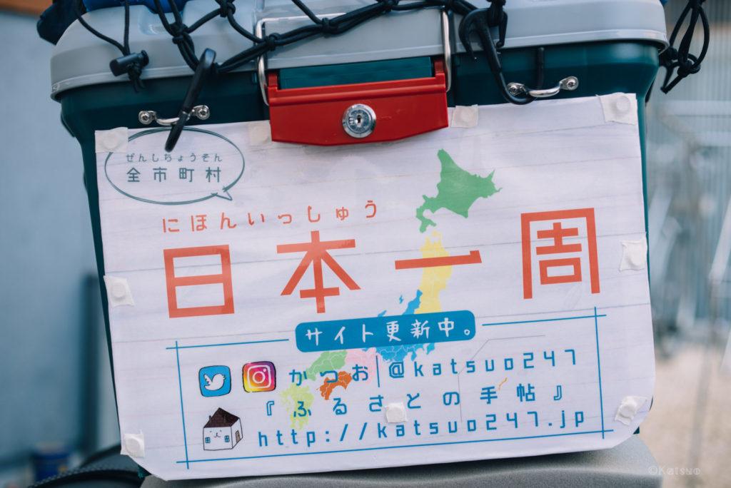 明日からはじまる日本一周。