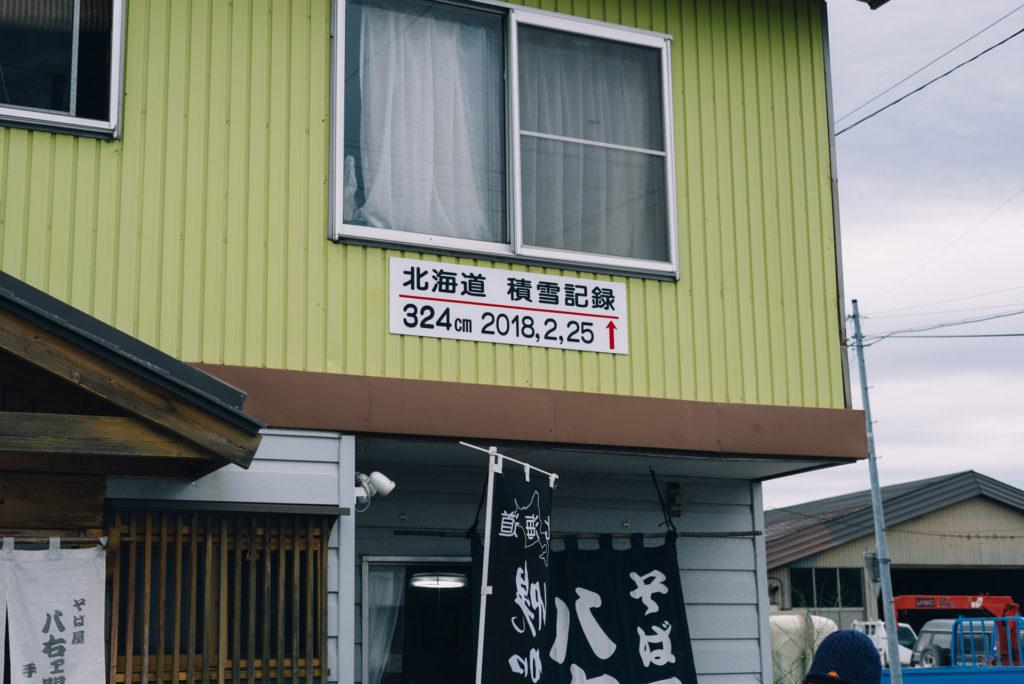 旭川まで登って行く。【日本一周92日目2018.06.26北海道編No.~299】