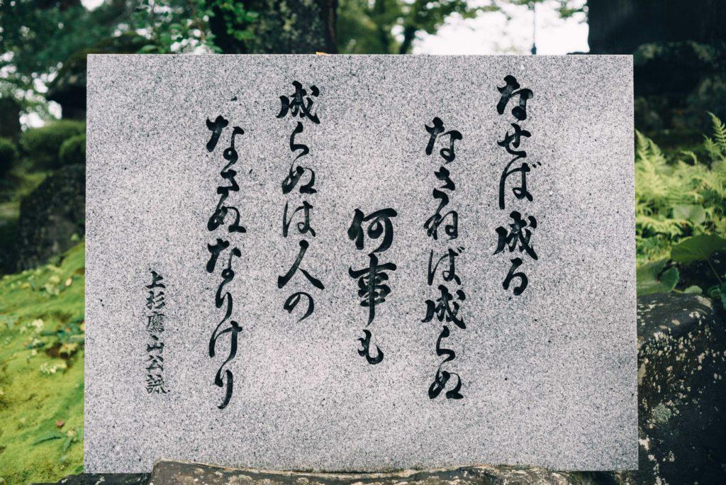 初めての東北は大雨の夜に。【日本一周156日目08.31】