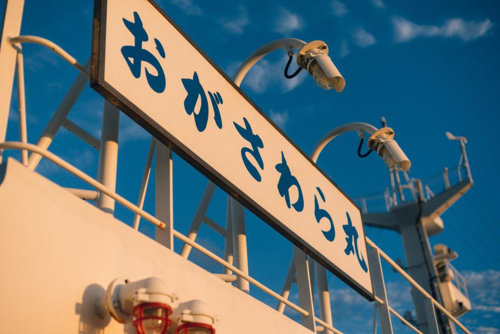 小笠原諸島の旅、船旅編。【日本一周217日目10.31】