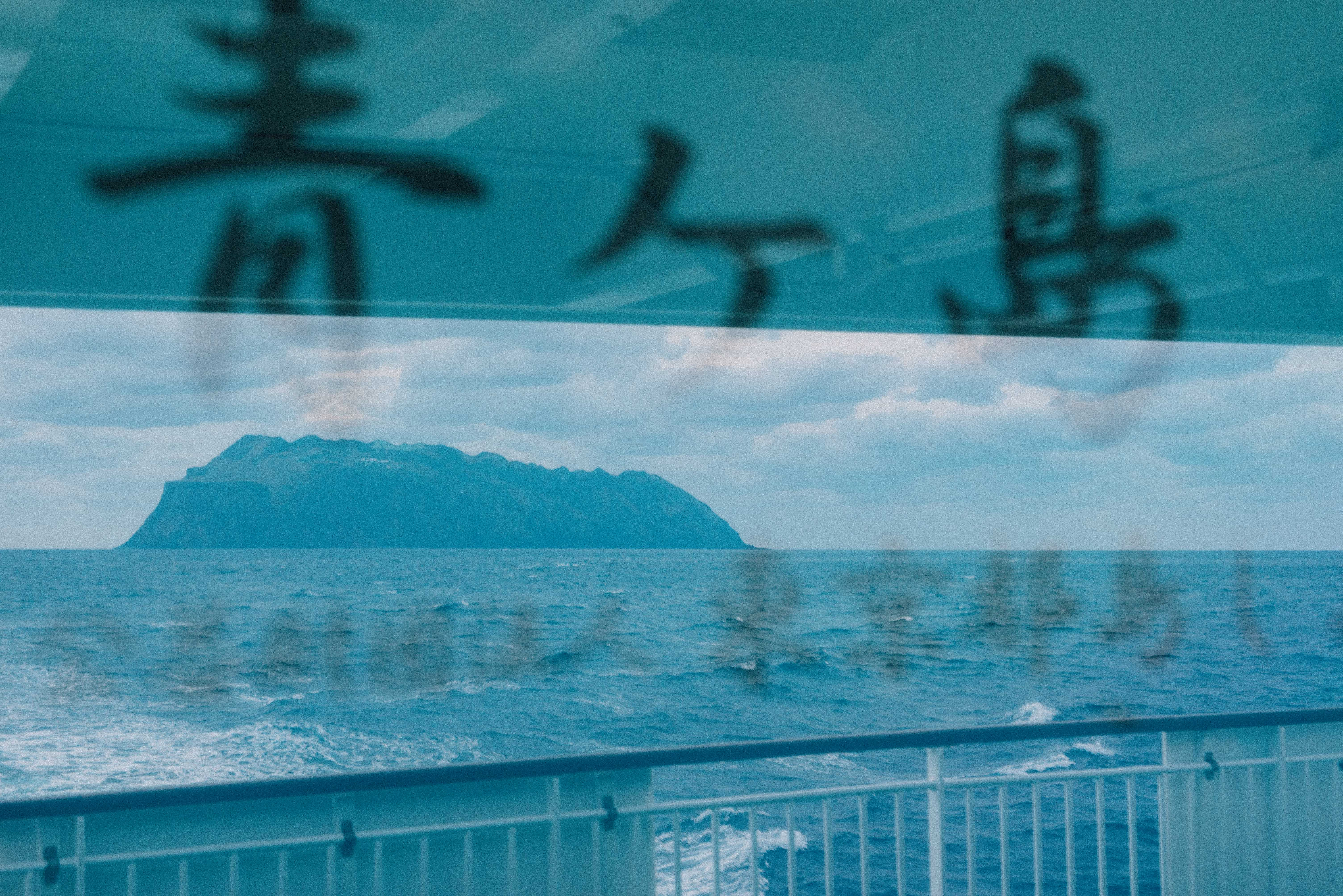 """「一か八かの上陸作戦」""""青ヶ島""""冒険日誌(2/3)"""