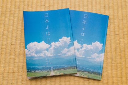 写真集「日本よはじめまして」を広島蔦屋書店さんとWebにて販売します!