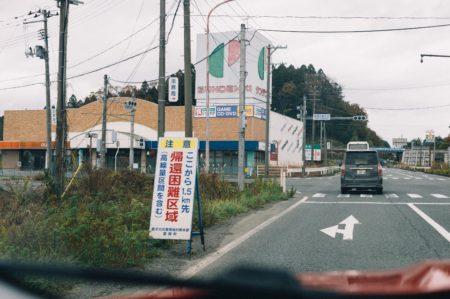 帰宅困難区域が残る、福島県浜通りへ。【市町村一周の旅】