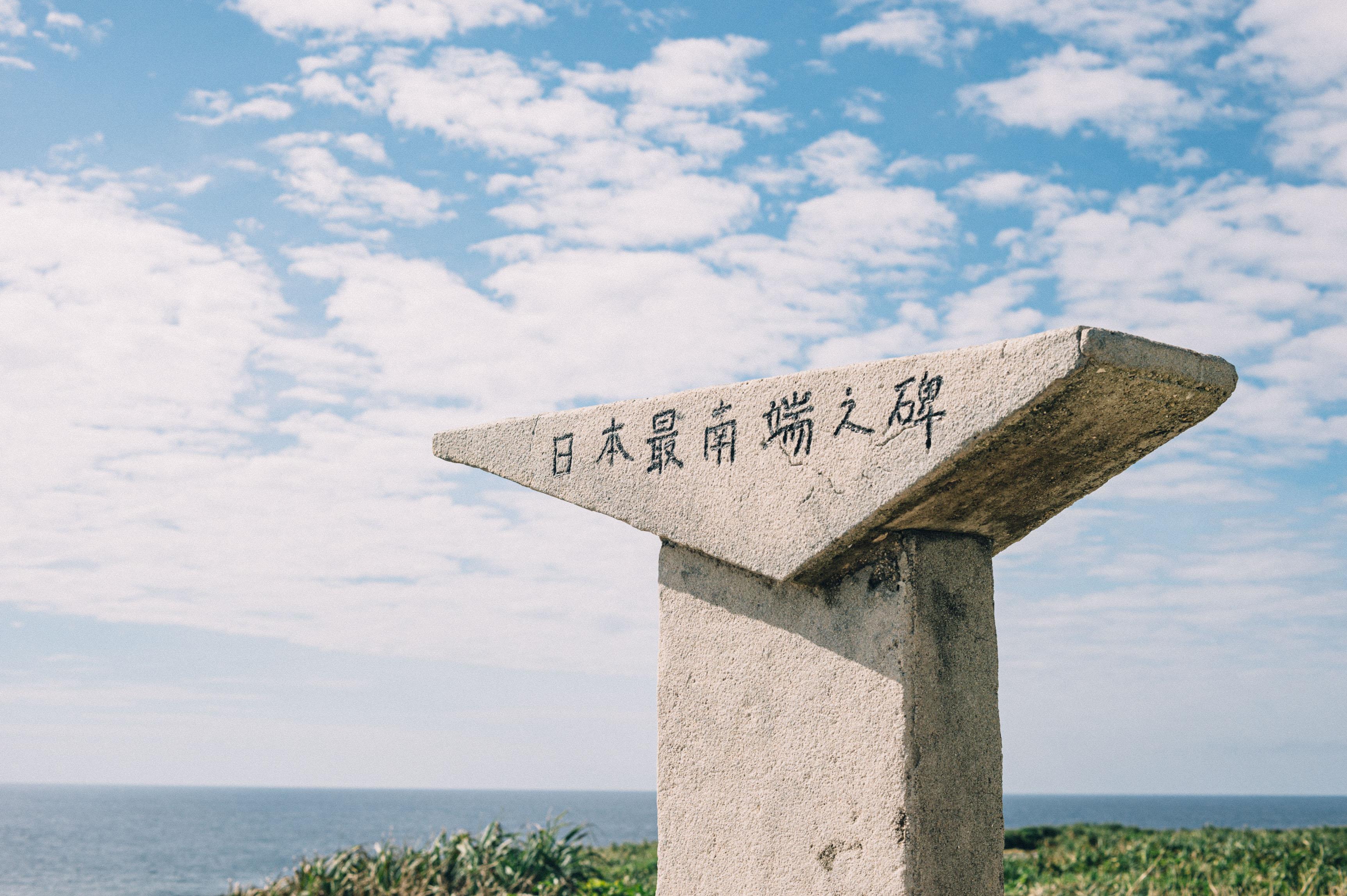 """日本最南端、""""波照間島""""から一つ一つが美しい""""石垣島""""まで。【市町村一周の旅】"""