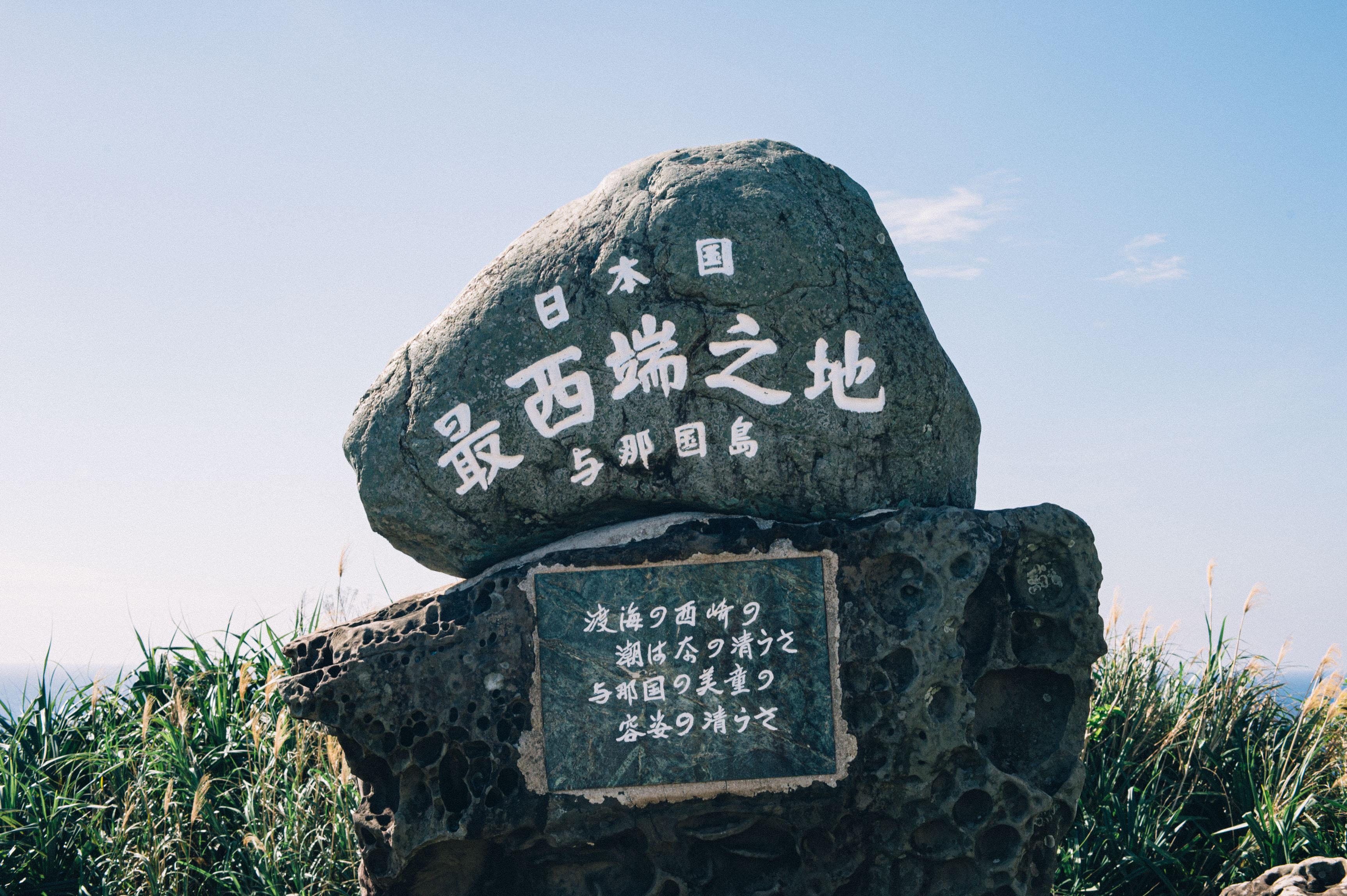 """日本最西端、""""与那国島""""。沖縄県の市町村巡りも最後。【市町村一周の旅】"""