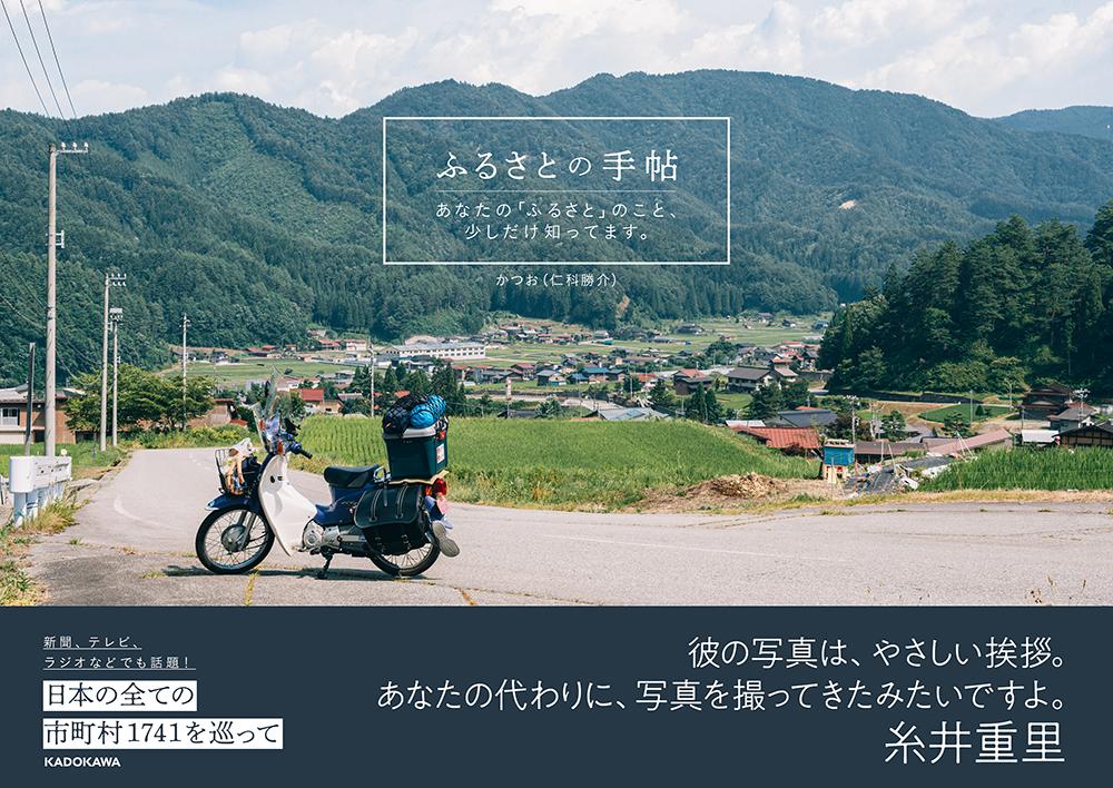 【お知らせ】8/15(土)刊行記念イベントのお知らせ。