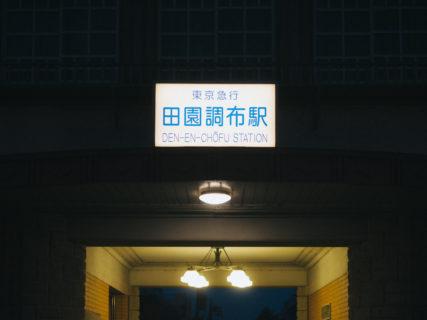 はじまりの朝。—田園調布—【23区駅一周|2021年10月1日】